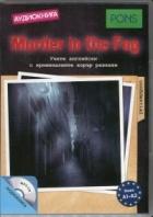 Murder in the Fog. Аудиокнига (ниво A1-A2). Учете английски с криминалните хорър разкази