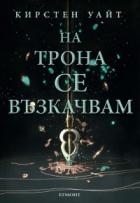 Влизам в мрака Кн.2: На трона се възкачвам