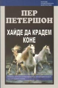 Хайде да крадем коне