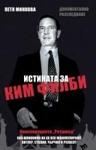 Истината за Ким Филби. Документално разследване