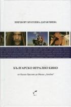 Българско игрално кино от