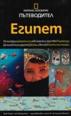 Пътеводител Египет