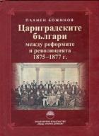 Цариградските българи между реформите и революцията 1875-1877 г.