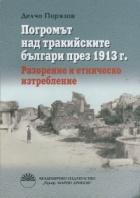 Погромът над тракийските българи през 1913 г. Разорение и етническо изстребление