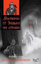 Мистерии от Замъка на страха: Нощта на отмъщението