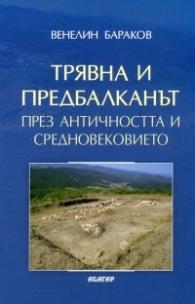 Трявна и Предбалканът през Античността и Средновековието
