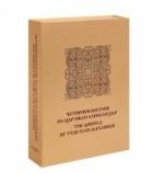 Четириевангелие на Цар Иван Александър/ The gospels of Tsar Ivan Alexander