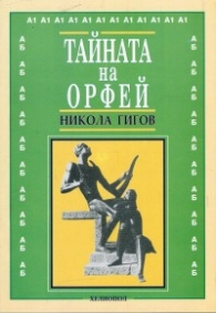 Тайната на Орфей