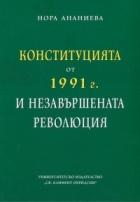 Конституцията от 1991 г. и незавършената революция
