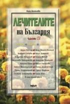 Лечителите на България Ч.3