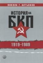 История на БКП 1919-1989
