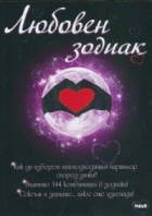 Любовен зодиак