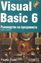 Visual Basic 6. Ръководство на програмиста + CD