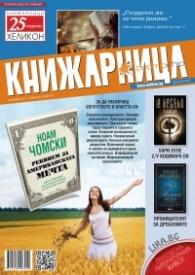 Книжарница; бр.153/Октомври 2017