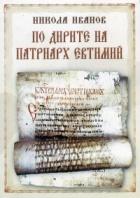 По дирите на Патриарх Евтимий