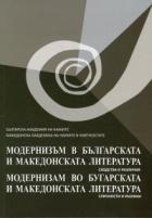 Модернизъм в българската и македонската литература на ХХ век. Сходства и различия