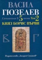 Съчинения в 5 тома Т.2: Княз Борис Първи