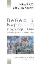 Вебер и Бурдийо: Подходи към интелектуалците