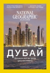 National Geographic България 10/2017