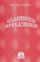 Славянски приказници