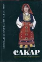 Сакар. Етнографско, фолклорно и езиково изследване