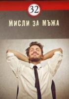 32 мисли за мъжа