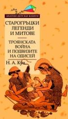 Старогръцки легенди и митове т.2: Троянската война и подвизите на Одисей