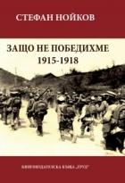 Защо не победихме 1915-1918