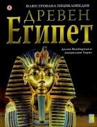 Илюстрована енциклопедия Древен Египет