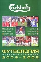 Футбология. Футболен годишник 2008-2009
