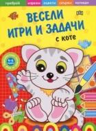 Весели игри и задачи с Коте
