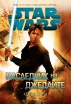 Star Wars: Наследник на джедаите