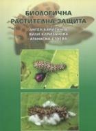 Биологична растителна защита