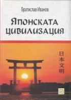Японската цивилизация/ твърда корица