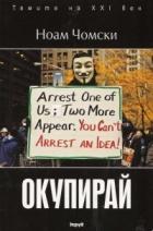 Окупирай
