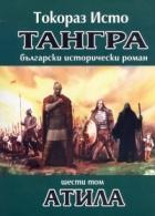 Тангра Т.6: Атила