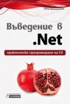Въведение в .Net - практическо програмиране на С#