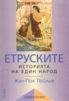 Етруските. Историята на един народ