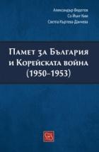 Памет за България и Корейската война (1950-1953)
