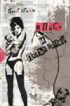 Алиса и петък вечер