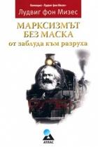 Марксизмът без маска: от заблуда към разруха
