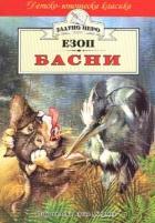 Басни / Езоп