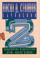 Васил Д. Стоянов Съчинения, Том 2
