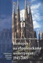История на европейската интеграция 1945-2005