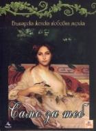 Само за теб + CD/ Българска женска любовна лирика