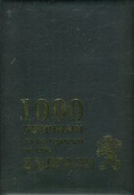 1000 причини да се гордеем, че сме българи (2-ро преработено издание)