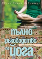 Пълно ръководство по йога [с илюстрации]