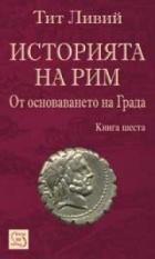 Историята на Рим Кн.6