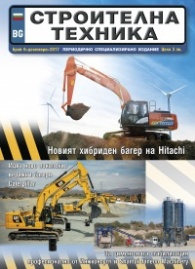 СТРОИТЕЛНА ТЕХНИКА – бр.6/2017