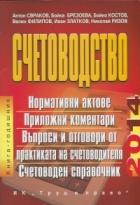 Счетоводство 2014: Книга-годишник